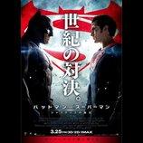 スーパーマンのパンチをバットマンが防ぐ!? 『バットマン vs スーパーマン』バトル映像公開