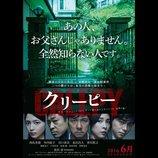 黒沢清監督作『クリーピー』、日本映画初の香港国際映画祭クロージング作品に