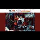 斎藤工、窪田正孝、佐野岳……2.5次元ミュージカルで飛躍した実力派俳優たち