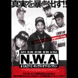 N.W.A結成から解散までが描かれるドキュメンタリー 『N.W.A & EAZY-E:〜』予告映像公開