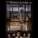加瀬亮&戸田恵梨香『SPEC』コンビが行政獣医に 『ドラマW この街の命に』予告映像公開