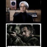 坂本龍一がピアノ生演奏を披露 ディカプリオ最新作『レヴェナント〜』特別試写会開催へ