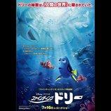 木梨憲武、室井滋のメッセージも収録 『ファインディング・ドリー』日本語吹替版の予告編公開