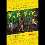下北沢ガレージにて『ディアーディアー』上映イベント開催へ 染谷将太監督・主演作の上映も