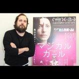 増村保造、三島由紀夫、『ドラゴンボール』……『マジカル・ガール』監督が語る、日本文化からの影響