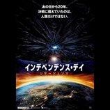 『インデペンデンス・デイ:リサージェンス』公開日決定 大陸ごとに異なるポスターも