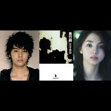 妻夫木聡、満島ひかりが兄妹役で共演 貫井徳郎原作『愚行録』2017年に映画公開決定