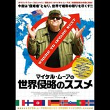 『マイケル・ムーアの世界侵略のススメ』公開日が5月27日に決定 日本版ポスタービジュアルも