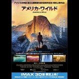 アメリカ国立公園の絶景を巡るドキュメンタリー『アメリカ・ワイルド」公開決定