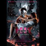 鈴木亮平、卑猥な攻撃で次々と敵を倒す! 『HK/変態仮面』続編の本予告映像公開へ