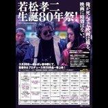 若松孝二、往年の名作25本を一挙上映ーー『若松孝二生誕80年祭』開催決定
