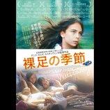 5人姉妹の末っ子が自由を求めて行動を起こす 『裸足の季節』予告編&本ビジュアル公開