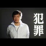 デビッド伊東と津田寛治、『素敵な選TAXIスペシャル』出演へ 連ドラ版でおなじみ『犯罪◯◯』再び