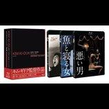 キム・ギドク監督『悪い男』『魚と寝る女』『受取人不明』ブルーレイBOXセット発売へ