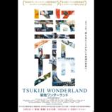 """誰も見たことのない""""築地市場の深部""""に迫る 『築地ワンダーランド』国際映画祭へ出品決定"""