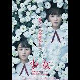 本田翼×山本美月『少女』10月8日に公開決定 制服姿のポスタービジュアルも