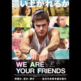EDMでの成功を夢見る青年たちの青春映画『ウィー・アー・ユア・フレンズ』予告映像公開