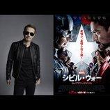 『シビル・ウォー』、日本版イメージソングがEXILE ATSUSHI「いつかきっと…」に決定