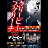 『クリーピー 偽りの隣人』、前川裕による原作の続編『クリーピー スクリーチ』発売へ