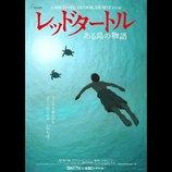 ジブリ最新作『レッドタートル ある島の物語』、カンヌ国際映画祭「ある視点」部門に