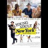 ノア・バームバック監督新作コメディ、『ヤング・アダルト・ニューヨーク』の邦題で7月公開へ