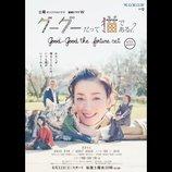 前田敦子や黒木華の姿も 宮沢りえ主演ドラマ『グーグーだって猫である2』ポスタービジュアル公開
