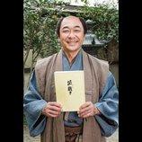 野村萬斎、市川猿之助、佐藤浩市ら共演『花戦さ』に、高橋克実も出演 「とても興奮しています」