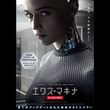 ロボットから人間性を感じることはできるのか? 『エクス・マキナ』予告映像公開