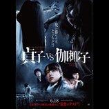 """貞子と伽椰子、""""聖飢魔II""""バックに睨み合う 『貞子vs伽椰子』予告映像公開"""