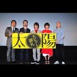 神木隆之介、門脇麦ら『太陽』舞台挨拶に登壇 門脇「みんなで必死に戦いながら作り上げた作品」