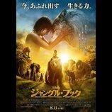ジョン・ファヴロー監督最新作『ジャングル・ブック』、日本版予告編&ポスタービジュアル公開