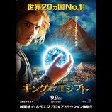 古代エジプトを舞台にしたアドベンチャー大作『キング・オブ・エジプト』、9月に日本公開へ