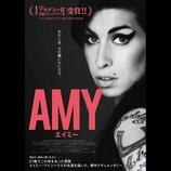 『AMY エイミー』スペシャルトークショー付きの特別試写会チケットをプレゼント!
