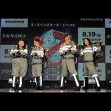 友近、渡辺直美ら『ゴーストバスターズ』日本版主題歌を披露 友近「みんなカバーしたがる」