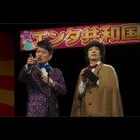 宮迫博之と野村萬斎のコント映像を限定配信 TOHOシネマズ×『スキャナー』コラボ企画開始
