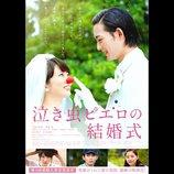 志田未来、竜星涼と並びウェディングドレス姿を披露 『泣き虫ピエロの結婚式』ポスター公開