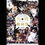 『犬神家の一族』『セーラー服と機関銃』など48作を上映 「角川映画祭」7月30日より開催へ