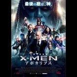 『X-MEN』最新作、ウルヴァリン登場を予感させる予告映像公開 X-MENが集結するポスターも