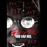 白石隼也・鈴木亮平W主演『彼岸島』、映画版タイトル&公開日決定 第1弾ビジュアルと特報も公開
