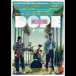 ファレル・ウィリアムスがプロデュース&楽曲提供 『DOPE/ドープ!!』日本公開へ