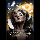 イーライ・ロス&ジェイソン・ブラム製作のホラードラマ『サウス・オブ・ヘル』DVDレンタル決定