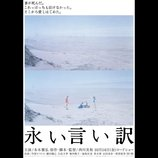西川美和監督最新作『永い言い訳』、写真家・上田義彦が撮り下ろしたメインビジュアル公開