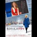 『ハンナ・アーレント』監督が手掛けるミステリー『生きうつしのプリマ』公開へ