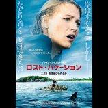 ブレイク・ライブリーが人喰いサメに挑む 『ロスト・バケーション』予告編&ポスター公開