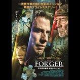 天才贋作画家がモネの名画を盗み出す 『THE FORGER』予告編&ポスター公開