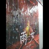 """体感型エンターテインメントホラー『雨女』、豊洲駅構内に""""びしょ濡れ風""""ポスターを掲示"""