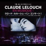 名匠クロード・ルルーシュのスコアがオーケストラで蘇る 『クロード・ルルーシュ・イン・コンサート!』開催決定
