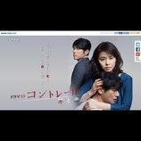 石田ゆり子 × 井浦新、禁断の恋を描く『コントレール』真のテーマとはーー緊迫の最終回に向けて
