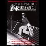 渋川清彦も登場する『オールディックフォギー』予告映像公開 ライブや打ち上げ風景も明らかに