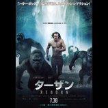 『ターザン:REBORN』日本版ポスターはハリポタ仕様? ゴリラの群れと疾走するターザンの姿も